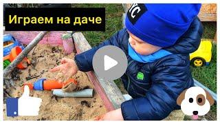 VLOG Играем с песком. Видео для детей игры на улице.Kids Play In The Sandbox At The Playground