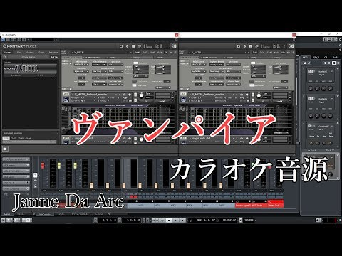 【カラオケ音源】ヴァンパイア / Janne Da Arc