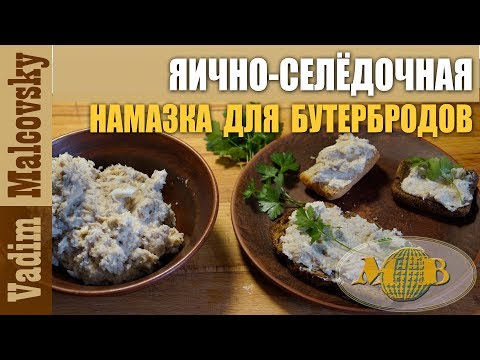 Рецепт Яично-селёдочная намазка для бутербродов. Мальковский Вадим