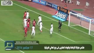 مصر العربية | ملخص مباراة الزمالك والوداد المغربى فى ربع نهائي افريقيا