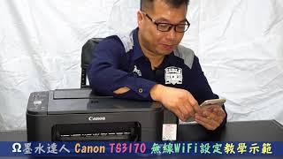 🔯Canon PIXMA TS3170 多功能WIFI相片複合機🔯 智慧手機無線WiFi設定教學