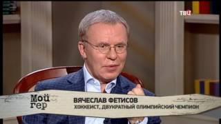 Вячеслав Фетисов. Мой герой
