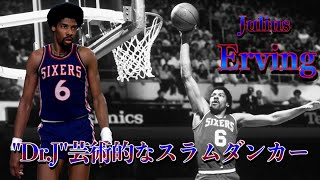 """[NBA history] Vol.46 Julius Erving(ジュリアス・アービング) 〜""""Dr.j""""芸術的なスラムダンカー〜"""
