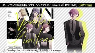 ボーイフレンド(仮)キャラクターソングアルバム vanitas LIMITEND試聴動画