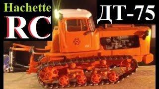 Hachette ДТ-75 RC трактор на радіокеруванні в масштабі 1:43
