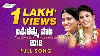Bathukamma Song 2018 - Varam - Bhole Shavali - Sync Media