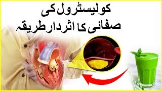 How To Get Rid Of Cholesterol And Cleanse Arteries