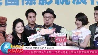 『人生按個讚』『1989一念間』等劇代表台灣參加國際影視展(20160303)