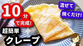 クレープ|てぬキッチン/Tenu Kitchenさんのレシピ書き起こし
