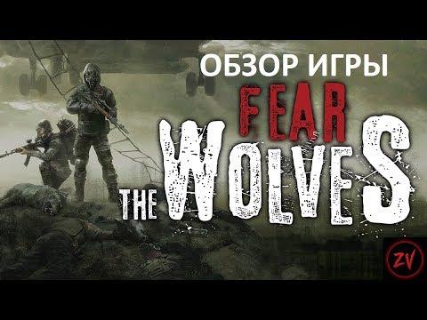 Обзор игры Fear the Wolves - выживание для счастливчиков, которым нашёлся оппонент (battle royale) |