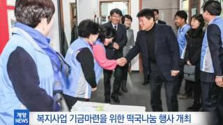 2월 2주_복지사업 기금마련을 위한 사랑의 떡국 나눔행사 개최 영상 썸네일