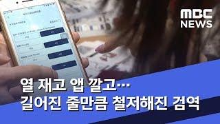 열 재고 앱 깔고…길어진 줄만큼 철저해진 검역  (2020.02.13/뉴스데스크/MBC)