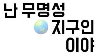 이승윤-무명성지구인 (…