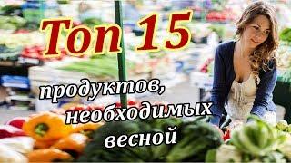 Полезные продукты весной. Топ 15 полезных продуктов питания весной.