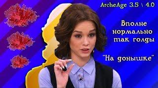 ArcheAge 3.5 / 4.0.