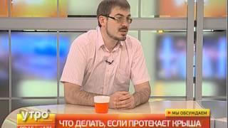 Что делать, если течет крыша. Утро с Губернией. Gubernia TV(, 2015-07-16T01:09:55.000Z)