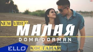 Doma DormaN - Малая / ELLO UP^ /
