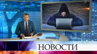 Выпуск новостей в 1800 от 12.08.2019