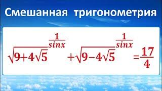 Смешанная тригонометрия