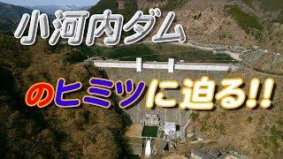 小河内ダムのヒミツに迫る【東京動画スペシャル番組】