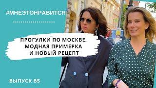 Снова в офлайн! Прогулки по Москве, модная примерка и новый рецепт   Мне это нравится! #85 (18 )