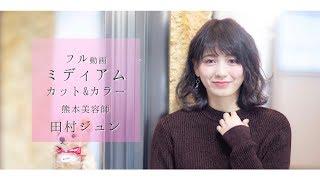 【フル動画】ミディアムレイヤー×ラベンダーカラー 熊本美容室FLAVIA【イメチェン】