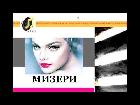 Мизери (Стивен Кинг) - чтец Иван Литвинов