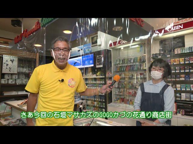 「JR鹿角花輪駅前しみず編」石垣マサカズのお店のお宝発見!