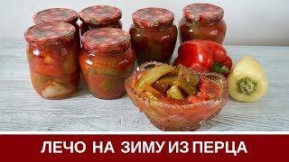 Лечо На Зиму Из Перца И помидор Без Уксуса: Рецепт Моей Бабушки
