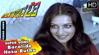 Shankarnag Hits | Baralide Hosa Ruthu Song more | Minchina Otta Kannada Movie | Kannada Songs | SPB