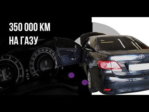 350 000 км на газу! Toyota Corolla