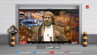 محمد الربع لبخيتي الشرعية | بس اسألوه اولاده مع من بيقاتلوا | عاكس خط