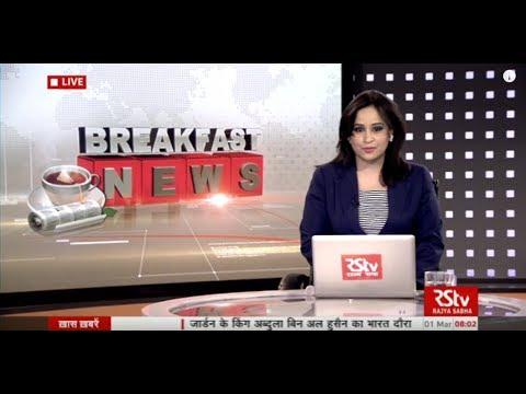 English News Bulletin – Mar 01, 2018 (8 am)