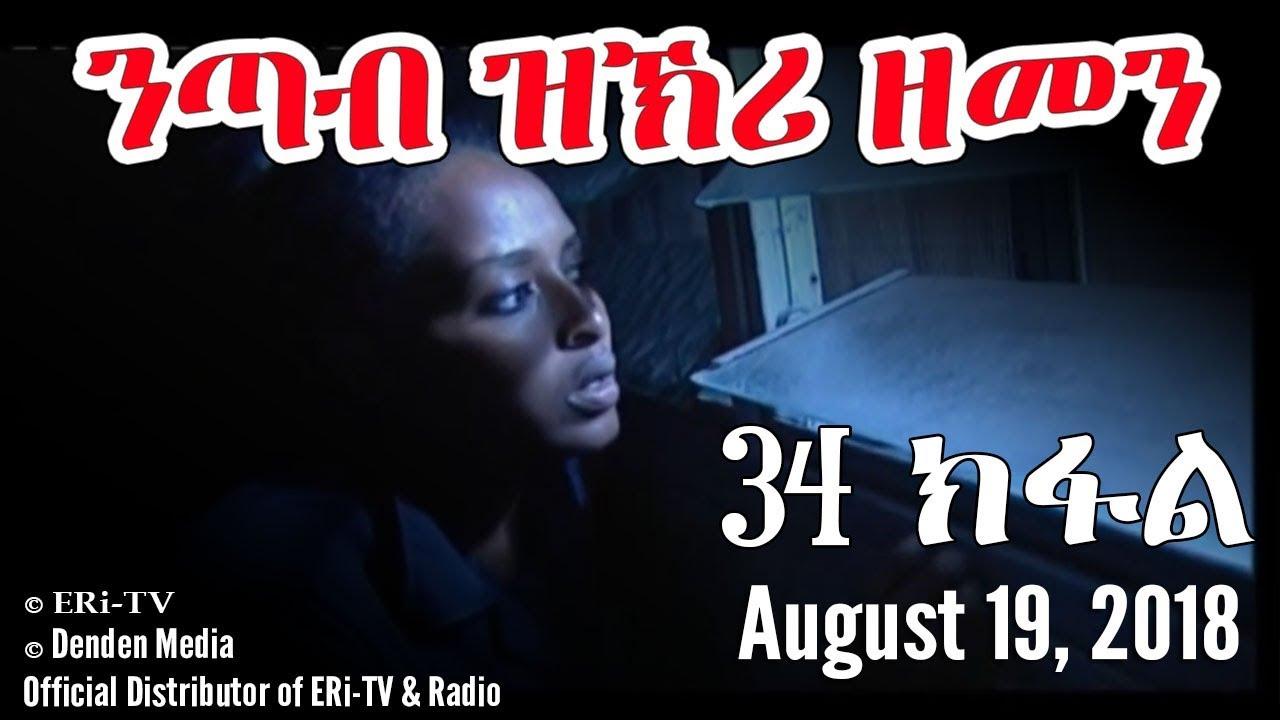 Download ERi-TV, #Eritrea - Drama Series: nTab zKri Zemen - ንጣብ ዝኽሪ ዘመን - part XXXIV- 34 ክፋል, August 19, 2018