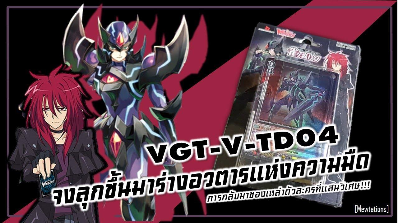 Review Cardfight vanguard V-TD04   พาลาดินแห่งเงา