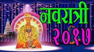 नवरात्री २०१७ - सुपरहिट नवरात्री गीते    navratri 2017 - marathi devotional navratri special