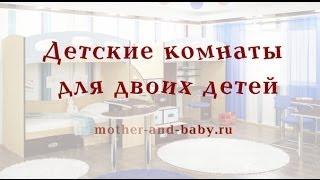 Детские комнаты для двоих детей, видео, фото(Детские комнаты для двоих детей на сайте http://mother-and-baby.ru/. Видео для тех, кто планирует реорганизацию в детско..., 2014-04-12T05:19:04.000Z)