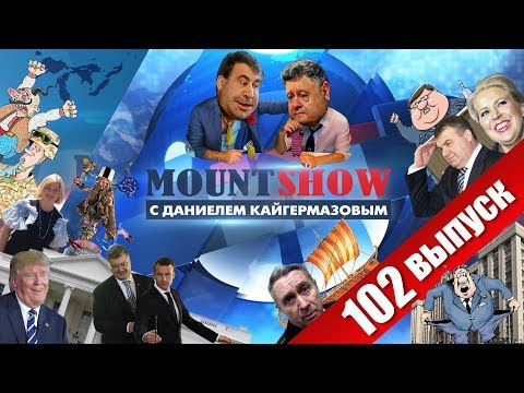 Мишаня Саакашвили требует у Педро 50 евро. MOUNT SHOW #102