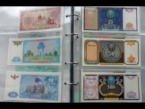 Banknote Collection - Узбекистан.