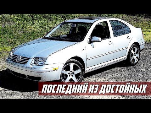 Стоит ли Покупать VW Bora (1998-2005)?