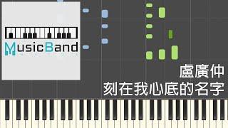 [琴譜版] 盧廣仲 Crowd - 刻在我心底的名字 Your Name Engraved Herein - 電影同名主題曲 - Piano Tutorial 鋼琴教學 [HQ] Synthesia