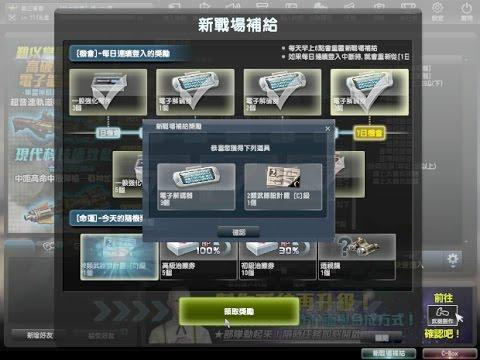 Counter-Strike Online-新戰場補給 VS 7日登入 (電子解碼器3個入手)