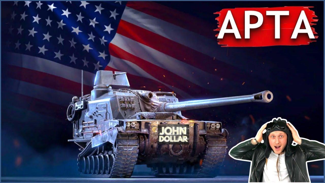 World of Tanks - Играем на Арте!