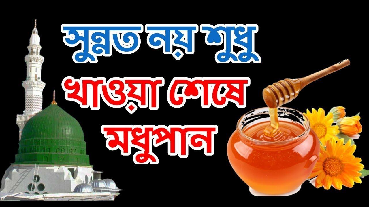 সুন্নাত নয় শুধু দাওয়াতের মেহমান - Sunnat Noy Shudhu Dawater Mehman