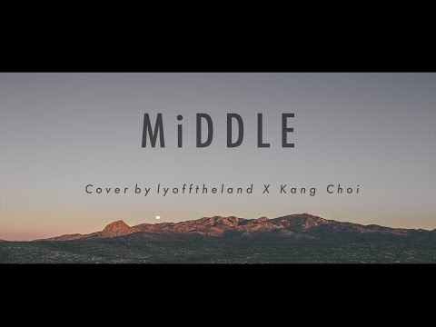 DJ Snake ft. Bipolar Sunshine - Middle (lyofftheland X Kang Choi cover) [Lyric Video]