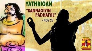 Yathrigan - Kannagiyin Padhaiyil - S02E11 (23/11/14) - Thanthi TV