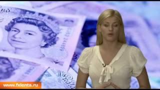 Новости валютного рынка 12 августа 2013 года