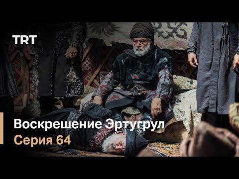 Воскрешение Эртугрул Сезон 1 Серия 64