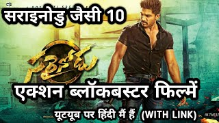 Top 10 Best South Indian Action Movies Like Sarrainodu Movie   South Action Thriller Movies In Hindi