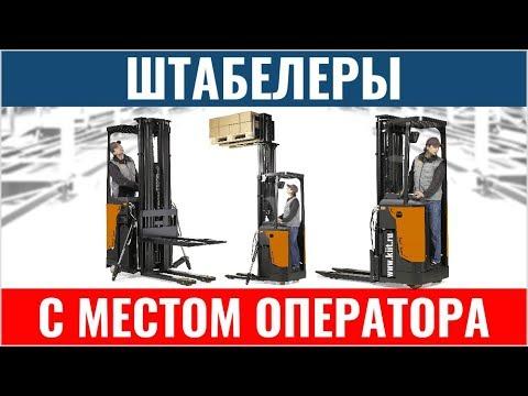 Самоходные штабелеры с кабиной оператора - видео обзор штабелеры с местом оператора для склада